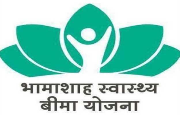 राजस्थान भामाशाह स्वास्थ्य बीमा योजना