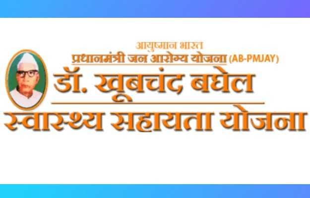 छत्तीसगढ़ डॉ खूबचंद बघेल स्वास्थ्य सहायता योजना - Chhattisgarh Dr. Khoobchand Baghel Swastyha Sahayata Yojana in Hindi